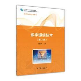 中等职业教育国家规划教材:数字通信技术(第3版)