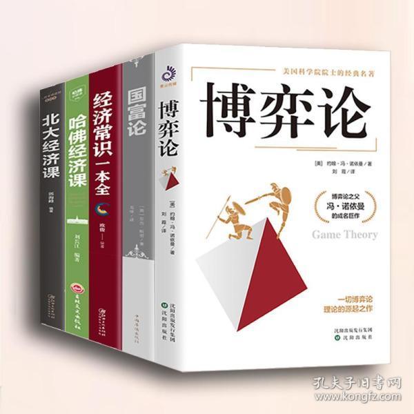 哈林顿博弈论:美国最优秀最普及的博弈论本科教材