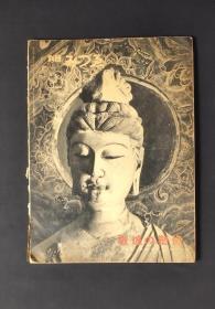 《敦煌的塑像》1958年.