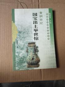 青铜世纪:国宝出土举世惊——陕西旅游历史文化丛书