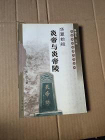 华夏始祖:炎帝与炎帝陵——陕西旅游历史文化丛书