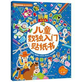 全新正版儿童数独入门贴纸书玩具总动员4 儿童观察力专注力训练培养图画书幼儿园3-6岁儿童书籍