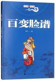 学京剧·画京剧:百变脸谱