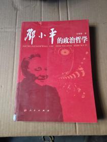 邓小平的政治哲学