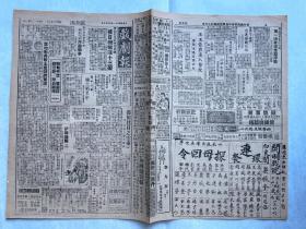 """民国三十年(1941)北京进化社刊行 朱书坤总编辑 五月十九日《戏剧报》一页四面(内收""""摩勒斯比敌增援飞机被日机击落十三架""""等内容)HXTX323820"""