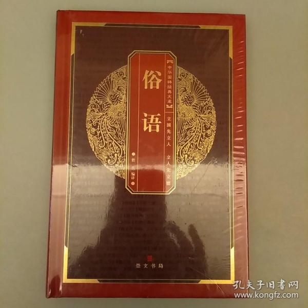 中华国粹经典文库:俗语   库存书     2021.1.8