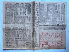 """民国三十一年(1942)北京进化社 刊行 九月二十二日《戏剧报》一页四面(内收""""日全国民众献机一二七架 昨盛大举行命名式""""等内容) HXTX323824"""