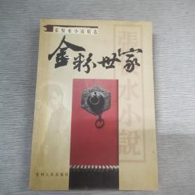 金粉世家(中)