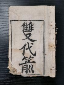 稀见,在售孤本,民国木刻唱本《双代箭》一册全。