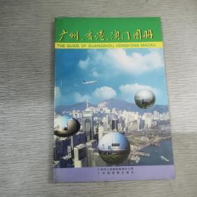广州、香港、澳门图册