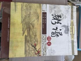 传统中医临床精华读本丛书(第3辑):粥谱释义   满百包邮