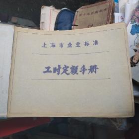 上海市企业标准工时定额手册