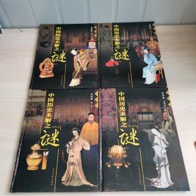 中国历史未解之谜 (全4卷)