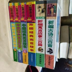 中国经典寓言故事、外国经典寓言故事、新编寓言故事三百篇、新编故事三百首 (六本合售)