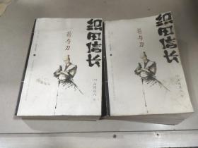 织田信长菊与刀