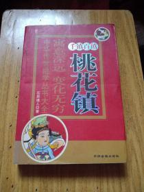 千镇百镇桃花镇——中华传统绝学丛书大全