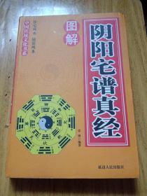 图解阴阳宅谱真经——中国传统文化书系