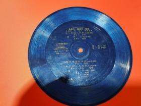 小薄膜唱片:故事片《梅花巾》插曲 为人做嫁几时休、姑苏城里好风光、梅竹同心永相爱、梅花巾