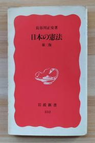 日文原版书 日本の宪法 第3版 (岩波新书)   长谷川 正安  (著)