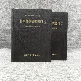 台湾学生书局版  林庆彰等主编《日本儒學研究書目》(精装上下册)