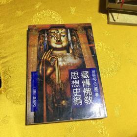 藏传佛教思想史纲(签赠本)