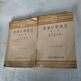 新会计学教程 (第一、二册,两本合售)