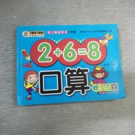 口算/幼儿基础学习小手册(36开)