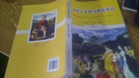 《圣经》文化与英语学习
