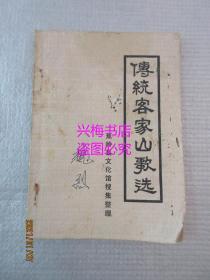 传统客家山歌选——蕉岭县文化馆搜集整理(64开)