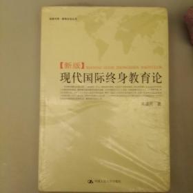 现代国际终身教育论:新版    未翻阅正版   2021.1.8