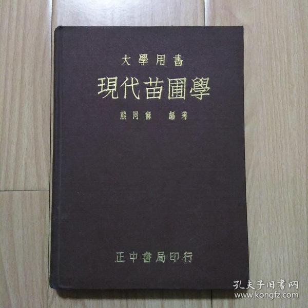 现代苗圃学 国立中央大学(现南京大学)熊同龢著  大学用书
