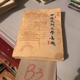 中国民间文学集成 南开分卷