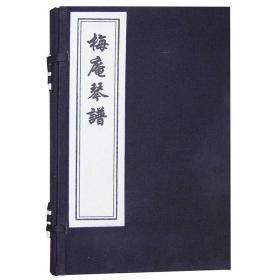 梅庵琴谱(16开线装 全一函一册)