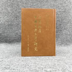台湾学生书局版  中国古典文学研究会《大陆地区中国古典文学研究》(精装)