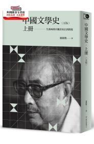 预售【外图台版】中国文学史(上) / 台静农 台大出版中心