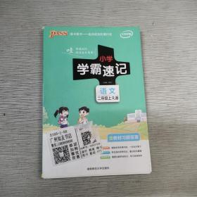 小学学霸速记:语文(二年级上 RJ版 全彩版 大字版 漫画图解)
