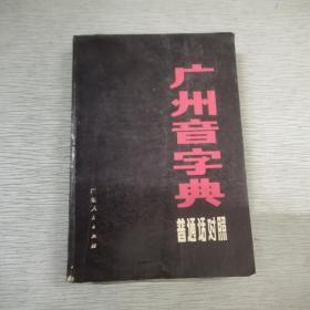 广州音字典·