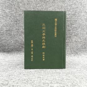 台湾学生书局版  譚達先《民間文學與元雜劇》(精装)