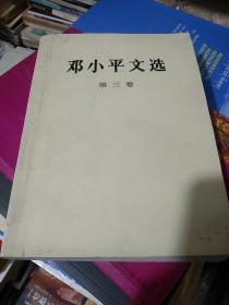 塞风 部长 签名学习批注本《邓小平文选》-第三卷平装一册-有多处学习批注手迹)【保真】