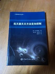 惯性技术丛书:航天器天文方法定向控制