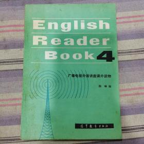 English Book(4)【广播电视外语讲座课外读物】
