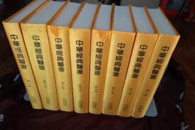 16开布面精装《中华经典医书》1-8卷全(黄绸缎面精装16开);(8卷书很重)(货号C-0001)