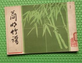 简明竹谱/中国书店/(清)蒋最峰