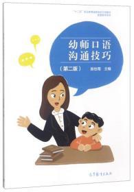 幼师口语沟通技巧(第2版)