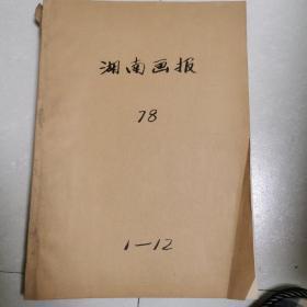 湖南画报(1978年1一12期全年   1979年1一12期全年)24本合著