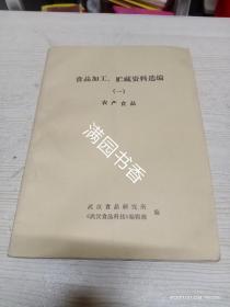 食品加工、储藏资料选编(一)农产食品
