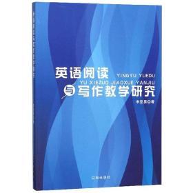 英语阅读与写作教学研究