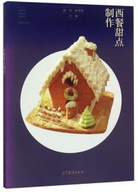 """西餐甜点制作/""""十二五""""职业教育国家规划立项教材·西餐烹饪专业"""