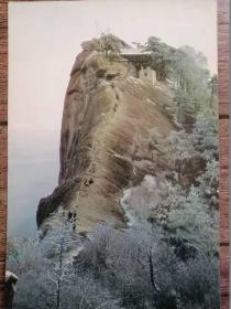 明信片.华山 西峰