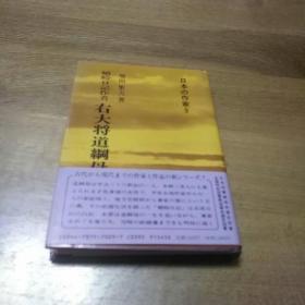 日本原版书:日本の作家9 蜻蛉日记作者 右大将道纲母